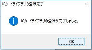 申請用総合ソフト署名できないエラー対応