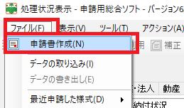 申請用総合ソフト 申請書作成方法