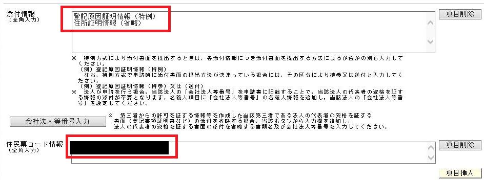 申請用総合ソフト 登記原因証明情報と住所証明情報
