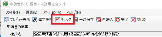申請用総合ソフト チェック