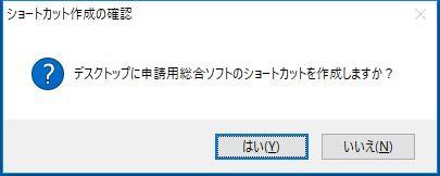 申請用総合ソフト デスクトップショートカット