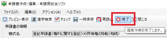 申請用総合ソフト 登記申請書「完了」