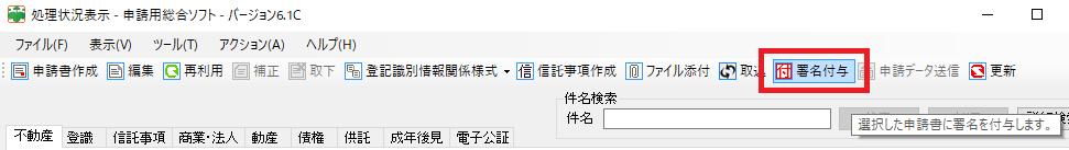 申請用総合ソフト 署名付与