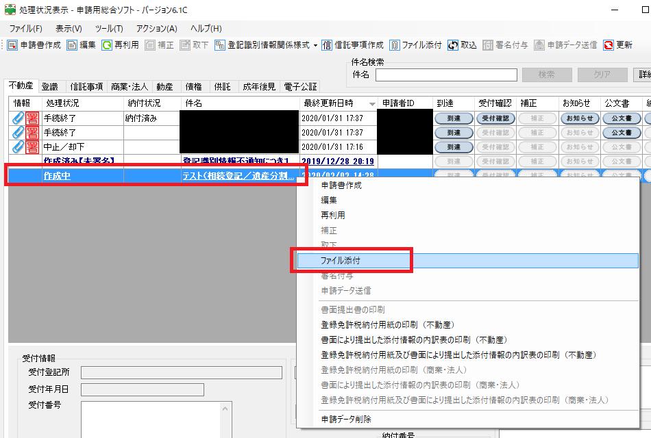 申請用総合ソフト ファイルの添付