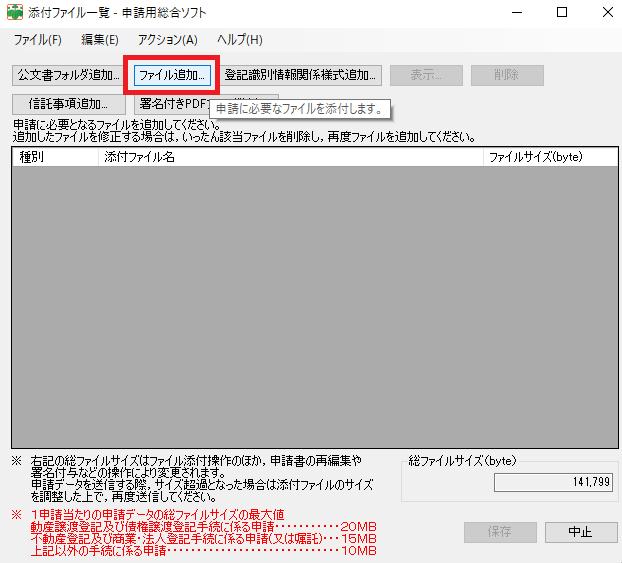 申請用総合ソフト ファイルの追加
