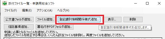 申請用総合ソフト 登記識別情報関係様式追加