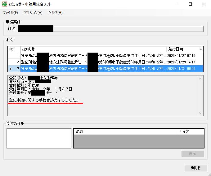申請用総合ソフト お知らせの例