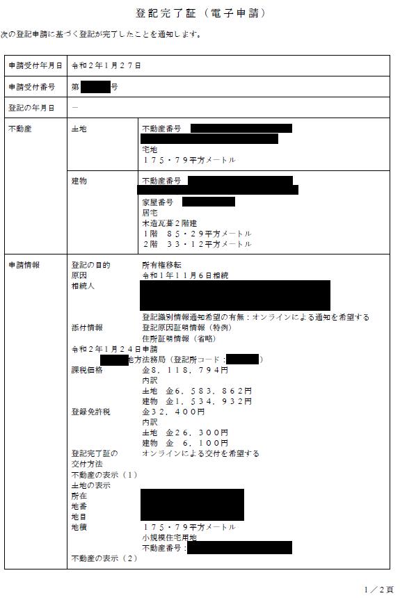申請用総合ソフト 登記完了証(電子申請)