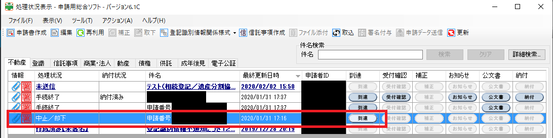 申請用総合ソフト 登記識別情報通知ダウンロード様式がエラー(中止/却下)になった