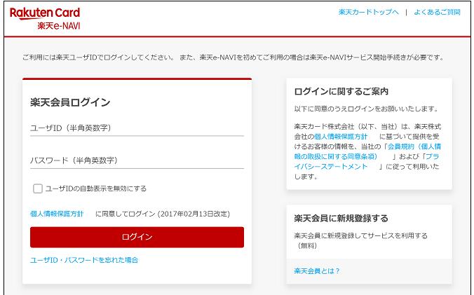 フィッシングサイトのログイン画面