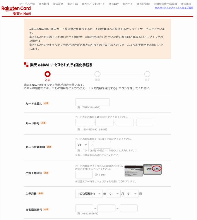 フィッシングサイトで情報収取される画面