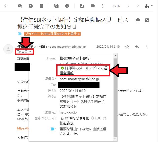 住信SBIネット銀行メールの送信者情報の電子署名を確認する方法