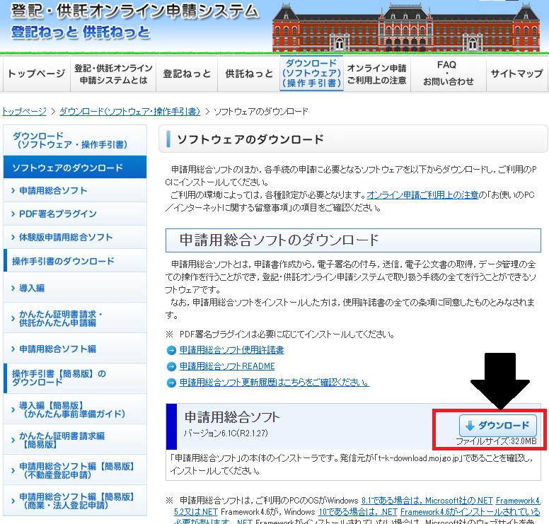 申請用総合ソフトのダウンロード
