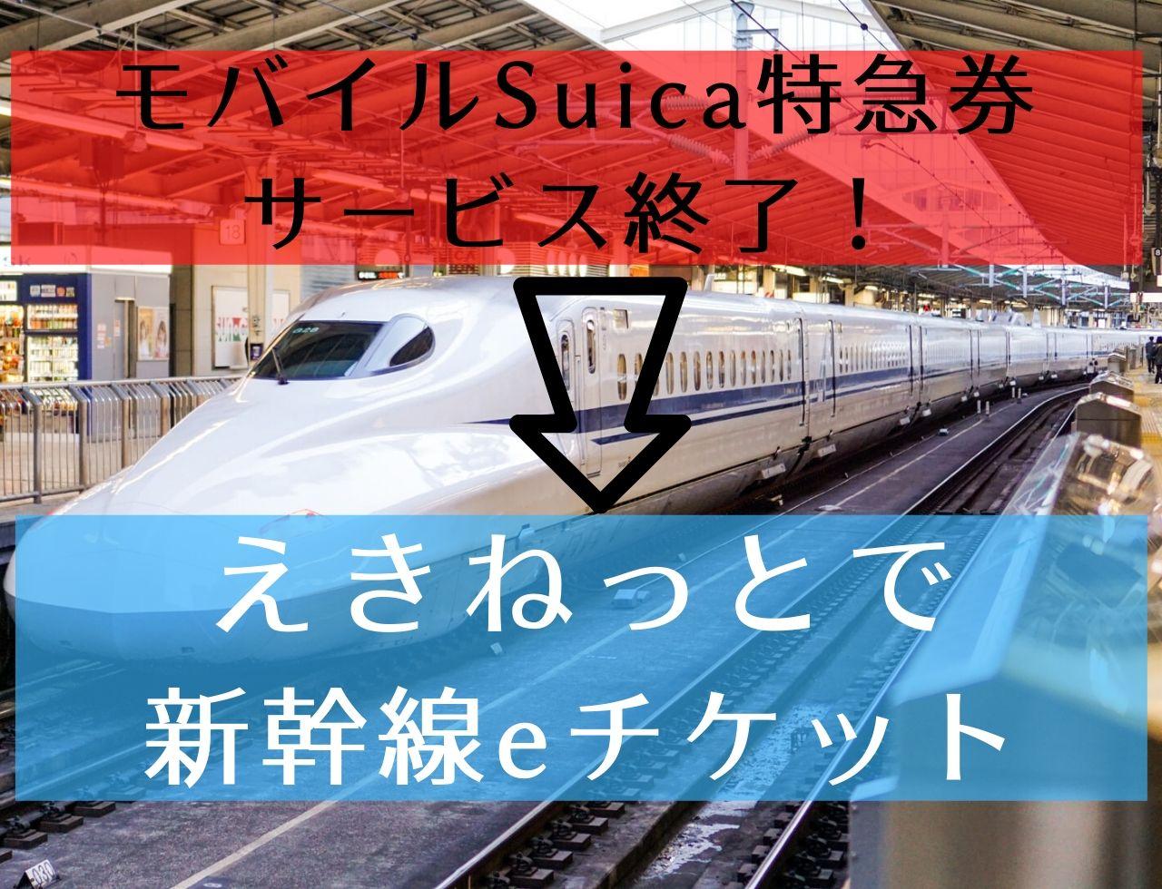 モバイルSuica特急券→えきねっと新幹線eチケットへ移行