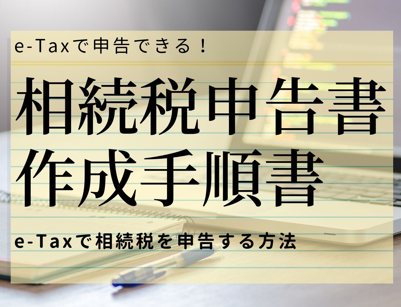 e-Tax相続税申告書作成手順