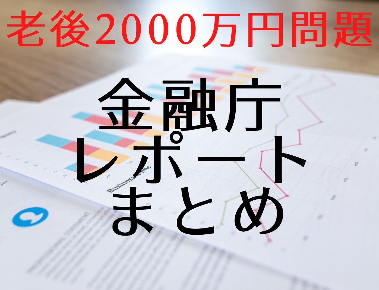 金融庁レポート「老後2000万円問題」