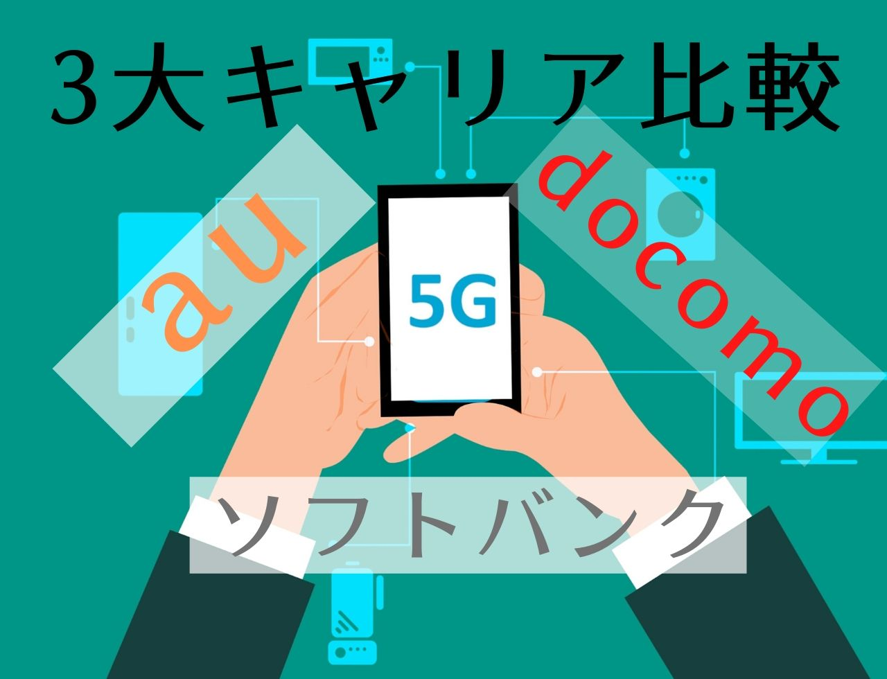 5Gサービス3大キャリア比較