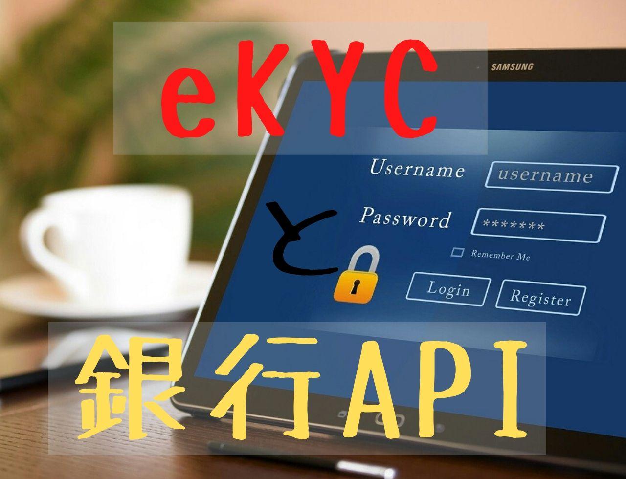 eKYCと銀行APIとは何か