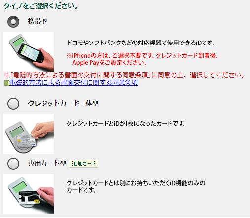 三井住友カード申し込みで携帯型、クレジットカード一体型、専用カード型が求められる