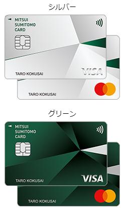 三井住友カードで選べる色は2種類。シルバーとグリーン。