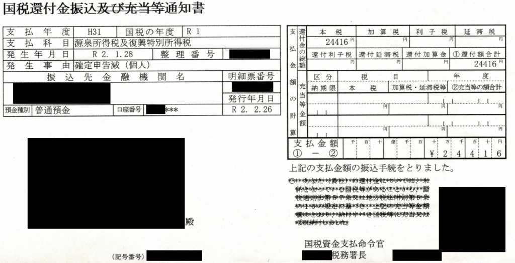 国税還付金振込通知書が1か月程度で届きました。