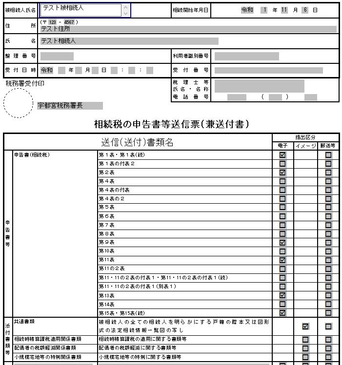 相続税申告 相続税の申告書等送信表(兼送付書)