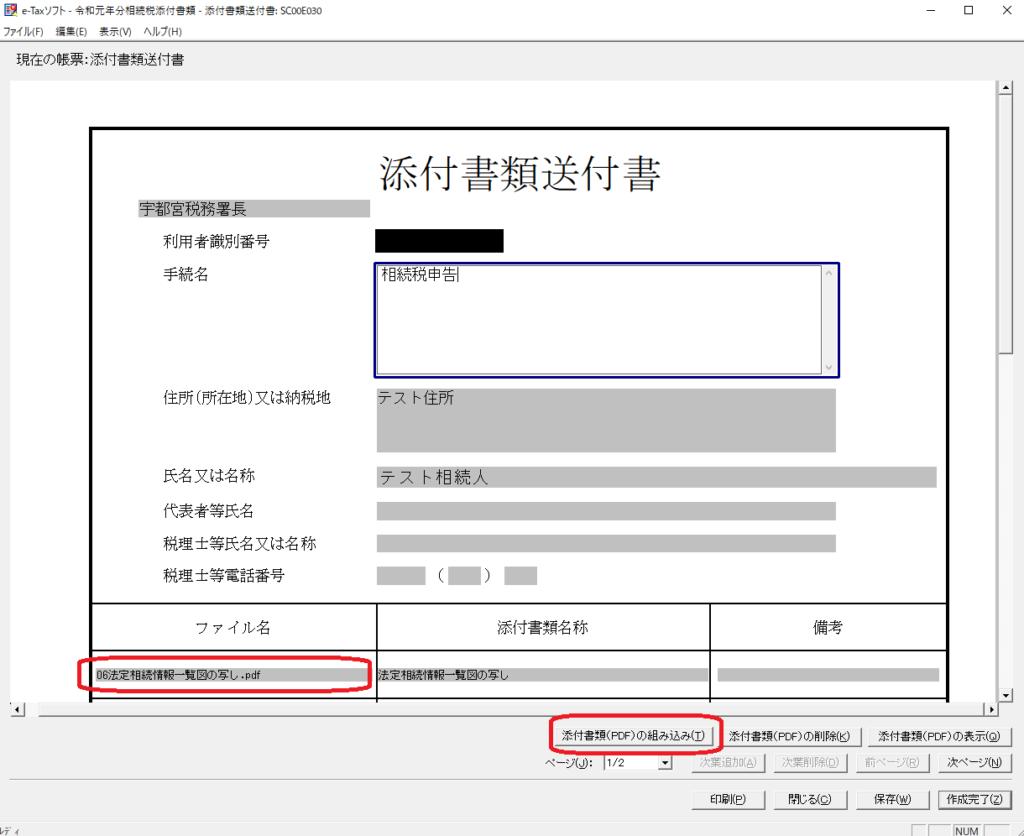 相続税申告 添付書類送付書へのPDFファイル添付方法