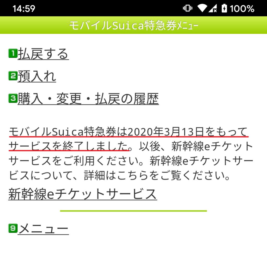 モバイルSuica特急券サービス終了
