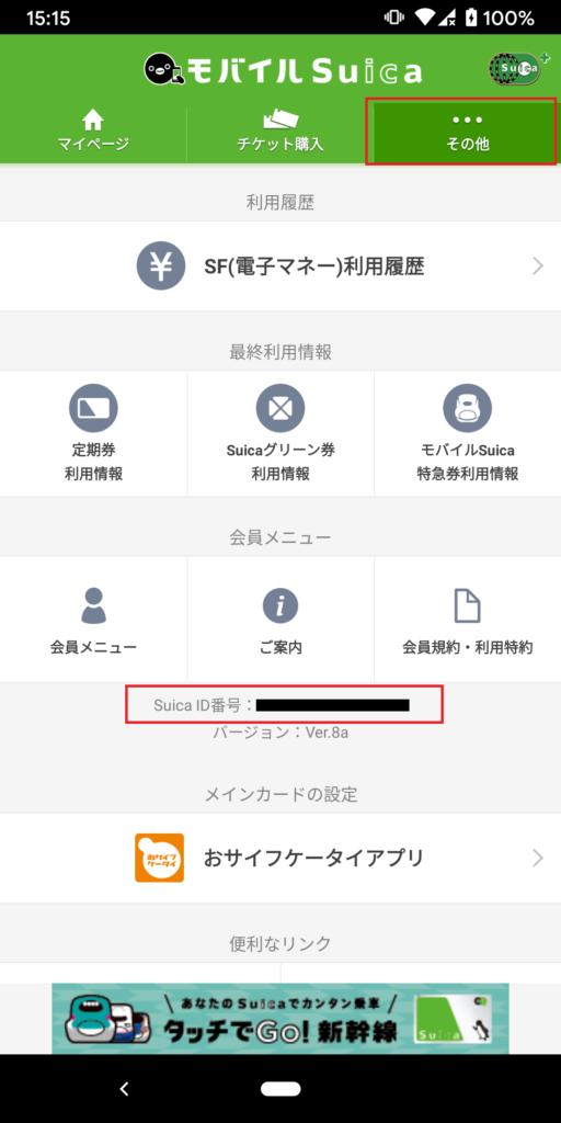モバイルSuicaでSuicaID番号を確認する方法