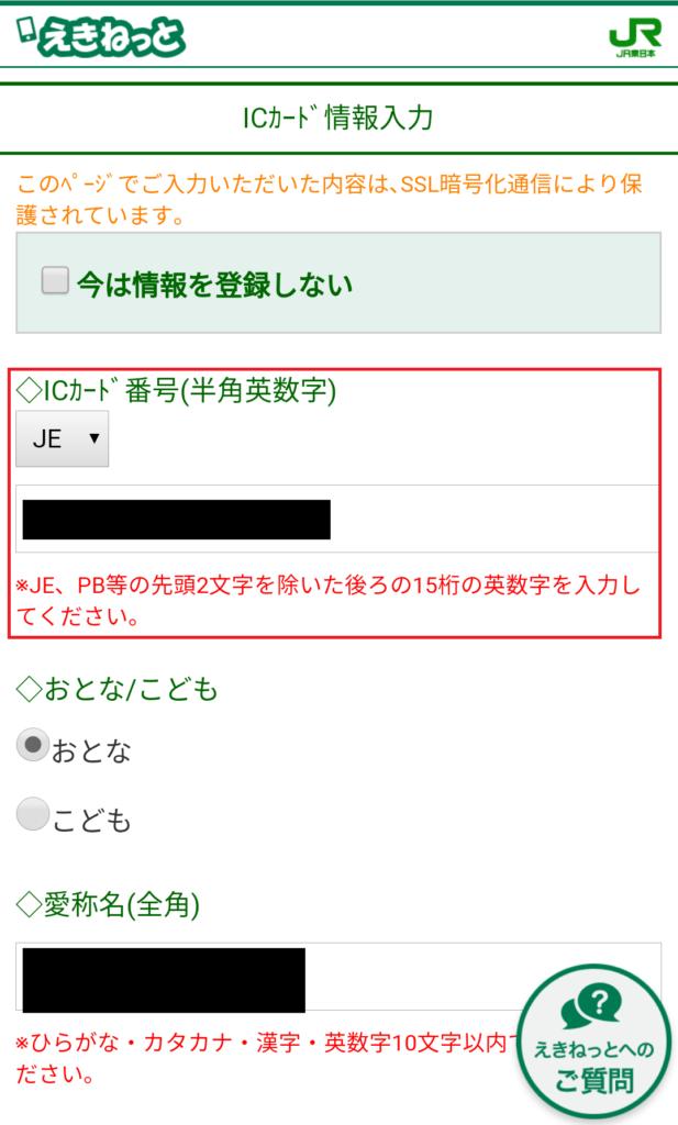 えきねっと登録時にモバイルSuicaIDを入力する画面