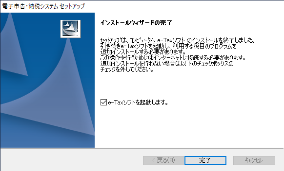 e-Taxソフトセットアップ完了画面