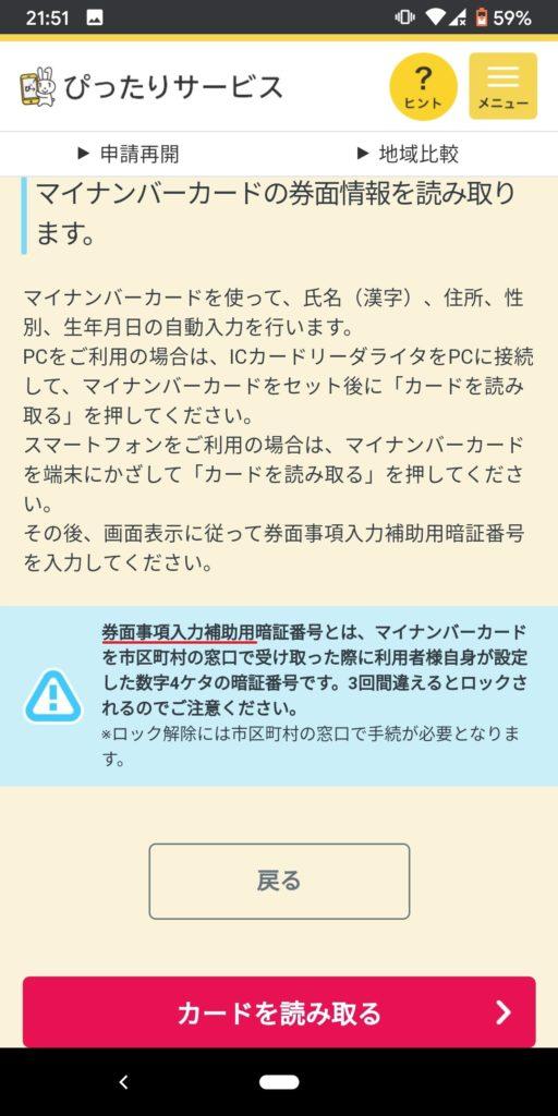 【ぴったりサービス】マイナンバーカード(券面事項入力補助用番号)読み取り画面