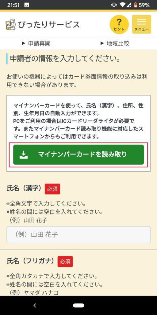 【ぴったりサービス】マイナンバーカード(券面事項入力補助用番号)読み取り開始画面