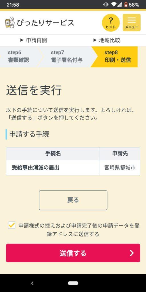 【ぴったりサービス】電子署名後自動で送信画面が表示される