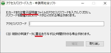 【申請用総合ソフト】「署名用電子証明書」(電子証明書アクセスパスワード)入力ダイアログ