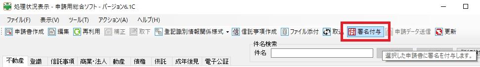 【申請用総合ソフト】署名付与