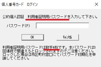 【確定申告申告書等作成コーナー】「利用者証明書用電子証明書」入力ダイアログ