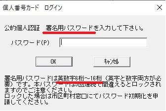 【確定申告申告書等作成コーナー】「署名用電子証明書」入力ダイアログ