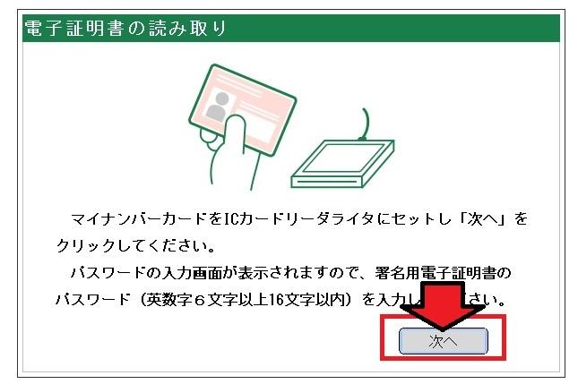 【確定申告申告書等作成コーナー】マイナンバーカードの読み取り開始画面(送信前)