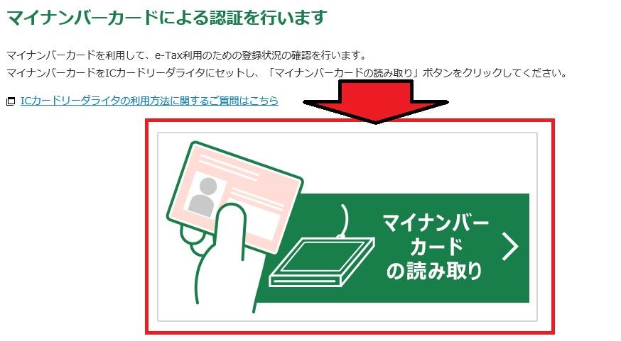 【確定申告申告書等作成コーナー】マイナンバーカードの読み取り開始画面