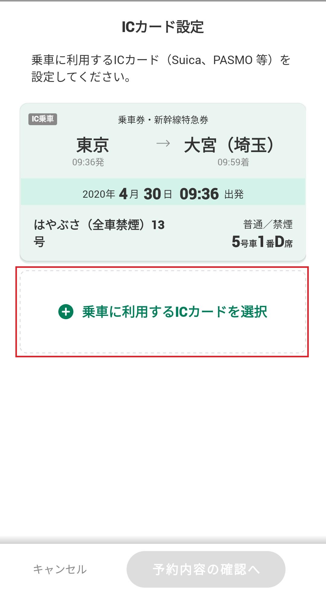 えきねっとアプリ「チケットレスで乗車するSuica」を選択