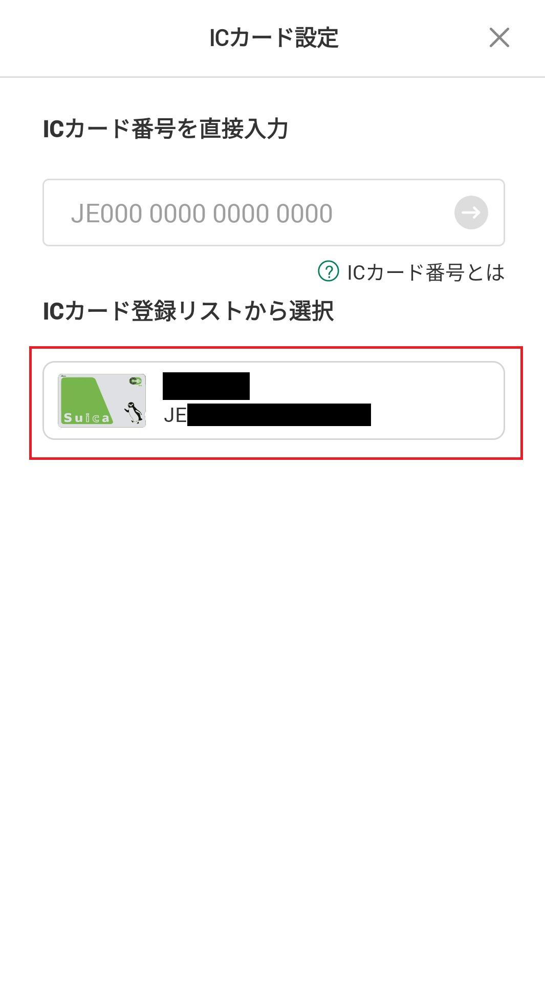 えきねっとアプリ「事前に登録したSuica」を選択