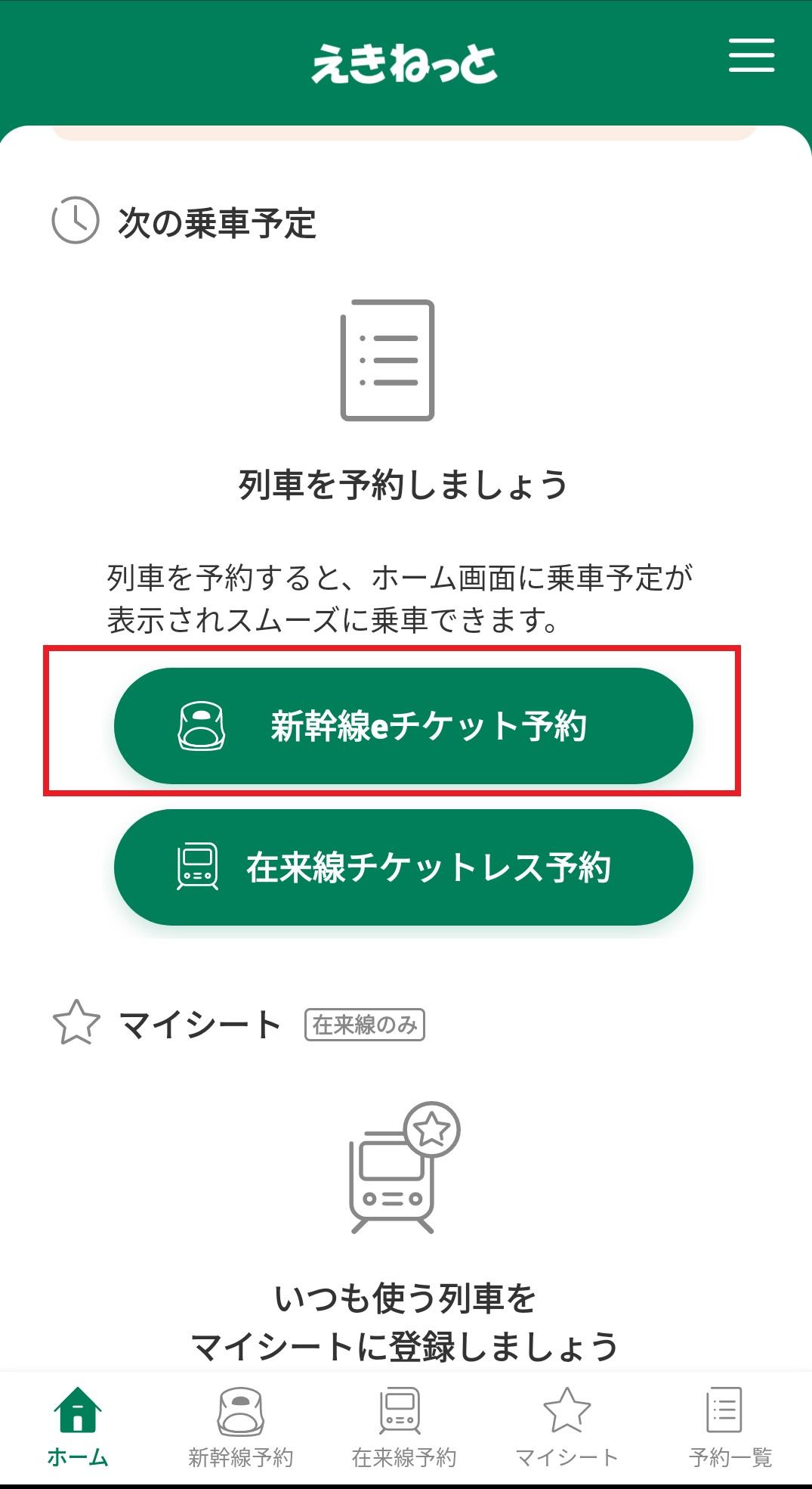 えきねっとアプリ「新幹線eチケット予約」