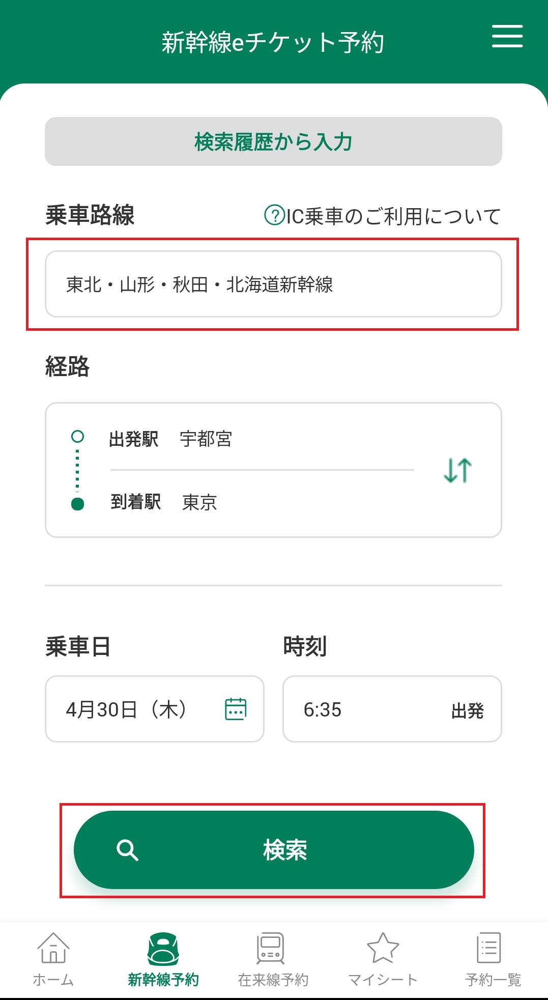 えきねっとアプリ「東北・山形・秋田・北海道新幹線」対応
