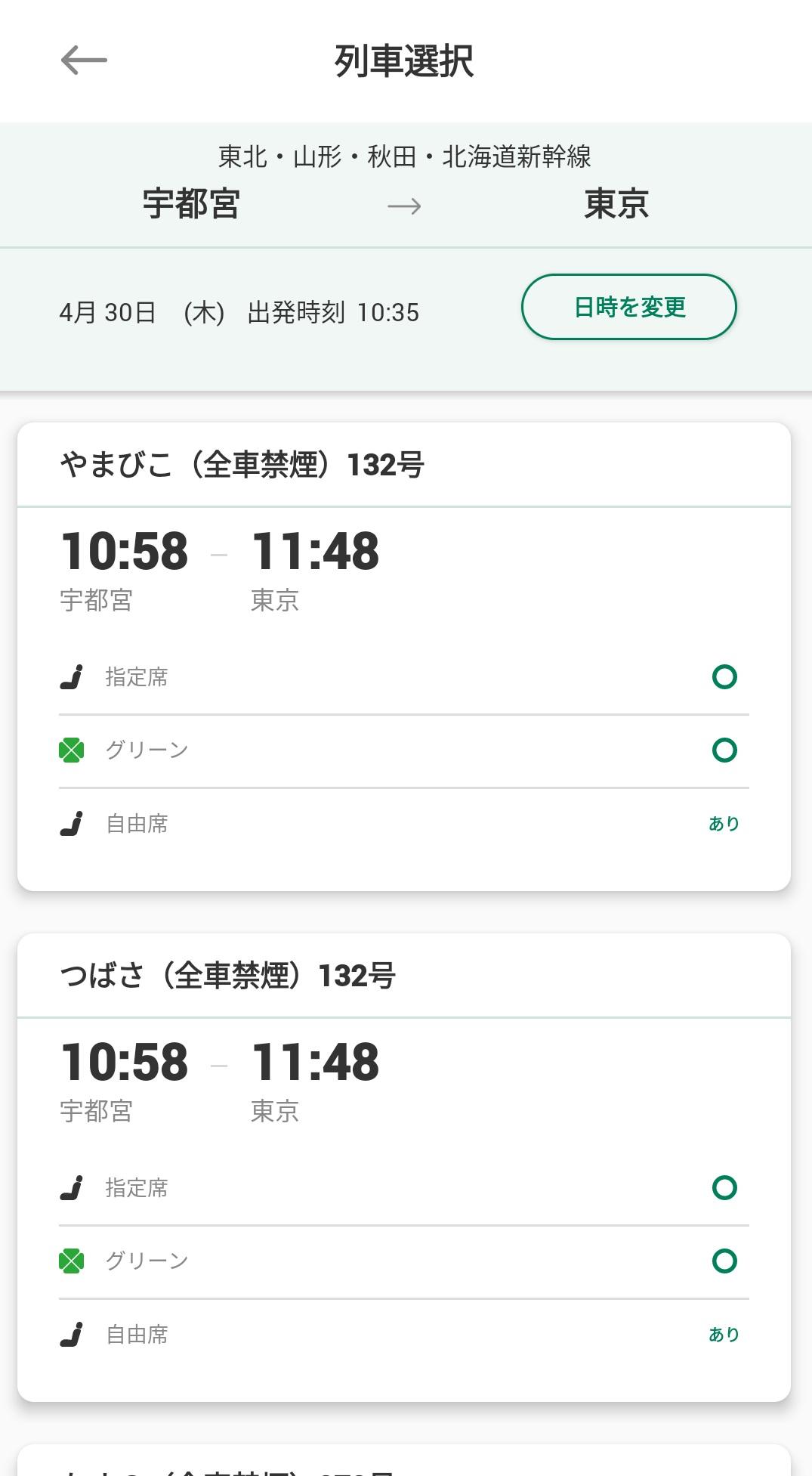 えきねっとアプリ乗りたい新幹線の便を選択