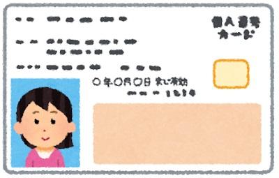 マイナンバーカードの「利用者証明用電子証明書」