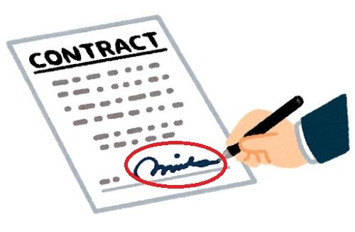 マイナンバーカードの「署名用電子証明書」