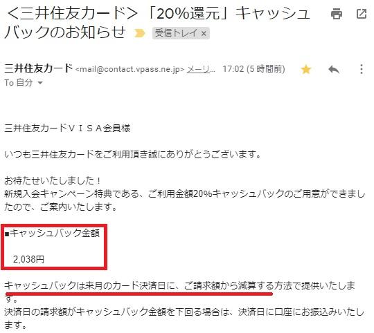 三井住友カード20%キャッシュバックキャンペーン適用メール