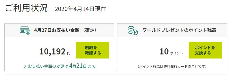三井住友カード20%キャッシュバックキャンペーン(利用額)