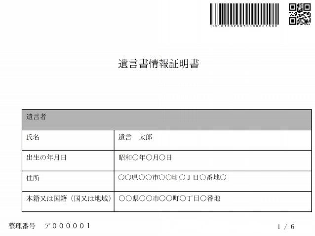 自筆証書遺言保管制度「遺言書情報証明書」サンプル(1/6:遺言者情報)
